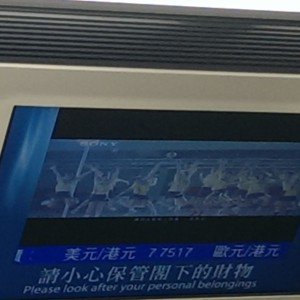Sony commercial featuring korfball in the Hong Kong subway