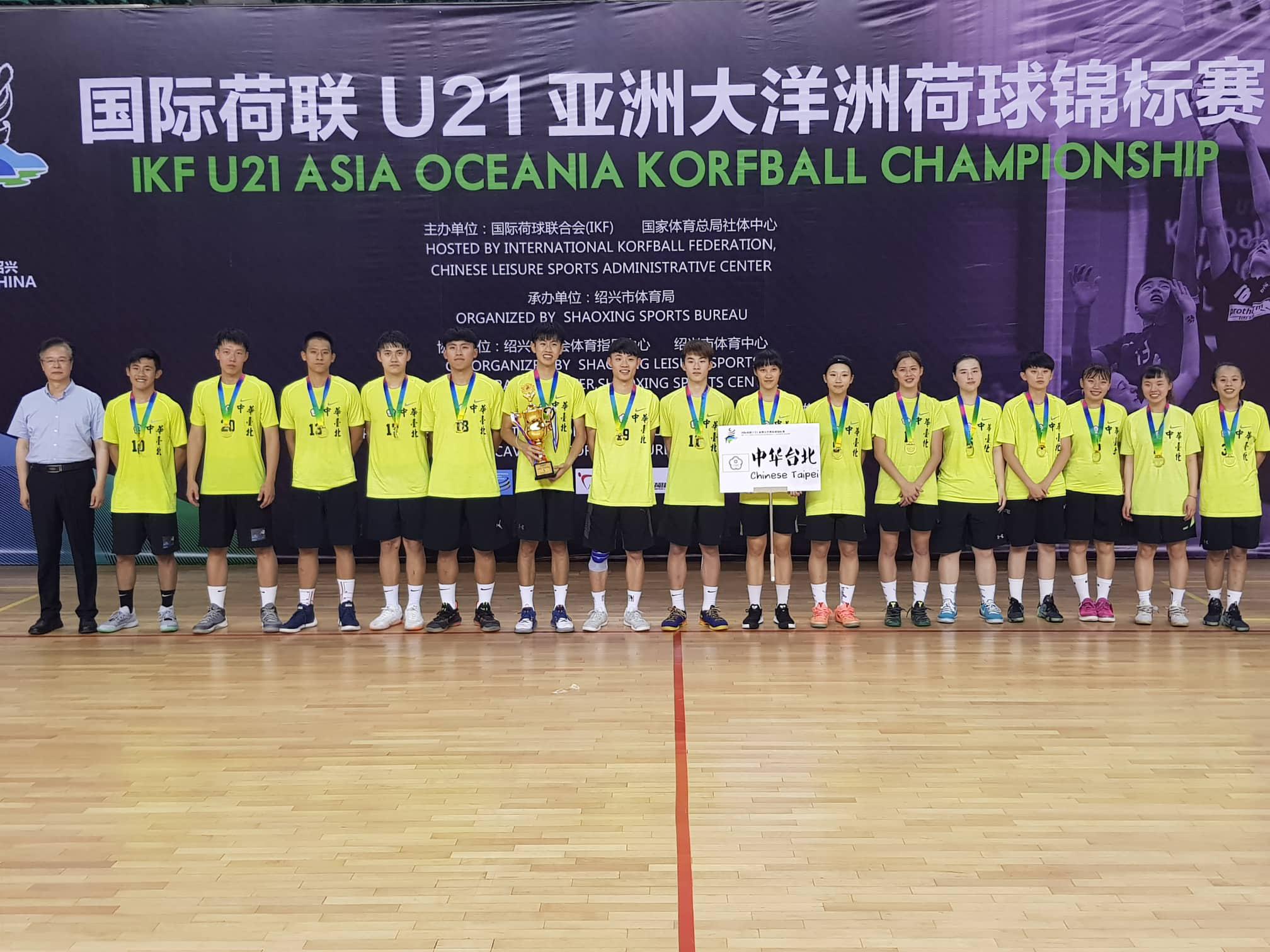 Chinese Taipei wins the IKF U21 Asia Oceania Korfball
